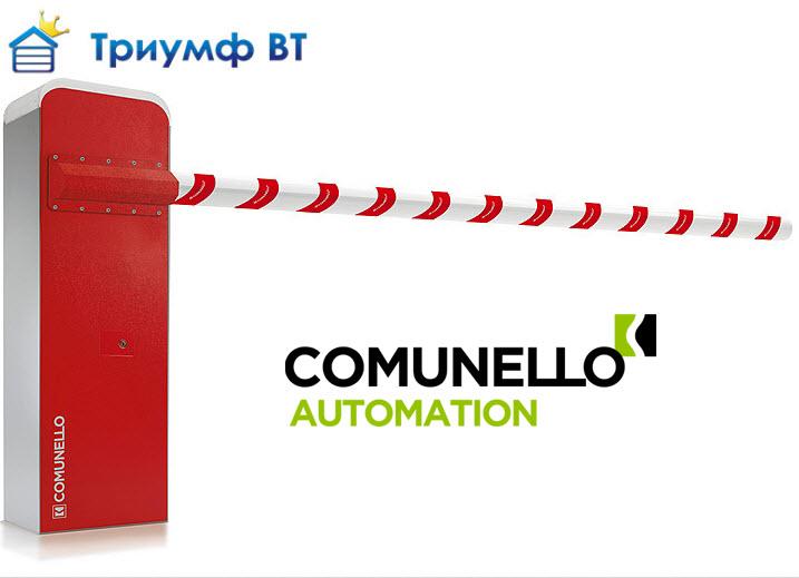 Шлагбауми Comunello